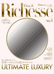 リシェス No.1